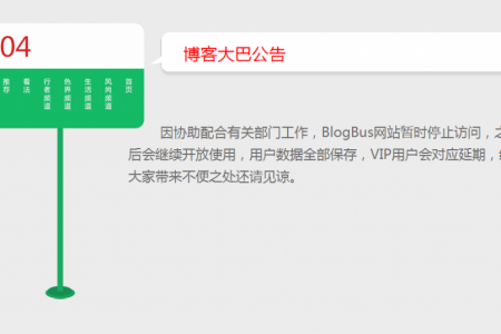 博客大巴404-blogbus.com