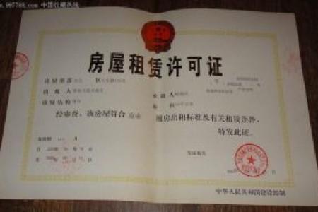 孩子上学需要的房屋租赁许可证是什么东东