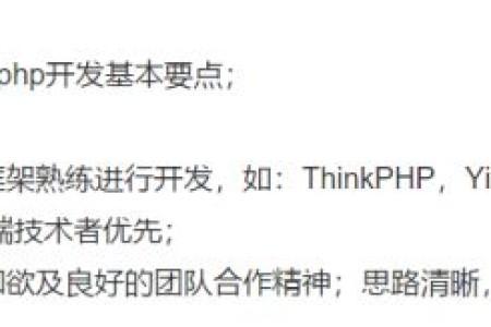 php 程序员,去北京一个星期了还没有找到工作,怎么办?