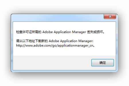 检查许可证所需的adobe application manager 丢失或损坏photoshop