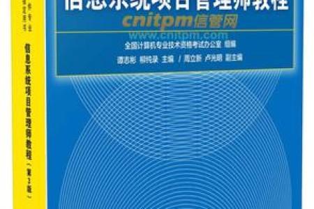信息系统项目管理师教程第3版高清可打印PDF电子书