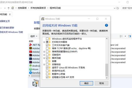玩转windows10子系统,并集成开发环境