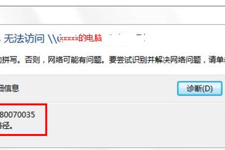 局域网打印机共享错误代码0x80070035找不到网络路径