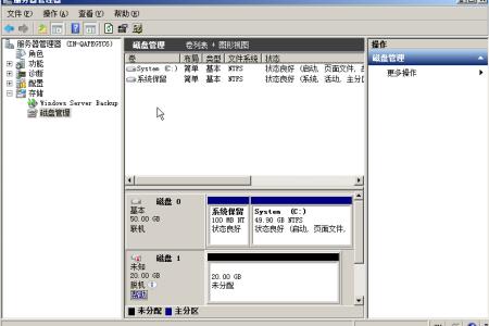 windows2008服务器磁盘分区教程