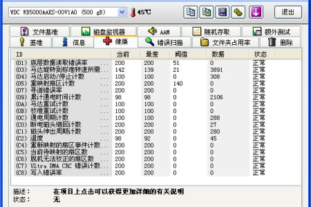 HD Tune Pro序列号激活码硬盘检测工具