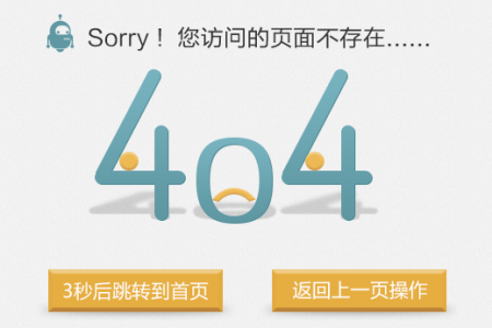 404页面时,3秒过后自动跳转到首页