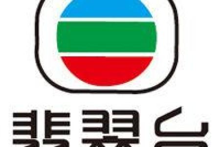 TVB历年电视剧列表(1967-2011)