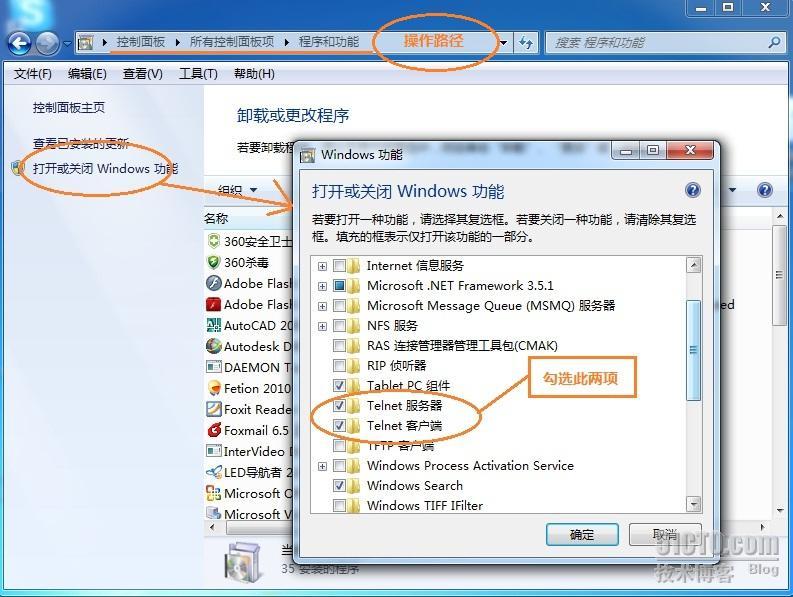Win7下启用Telnet方法