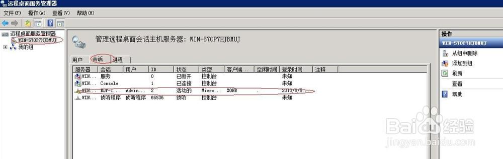 windows server 2008 R2 开启远程桌面