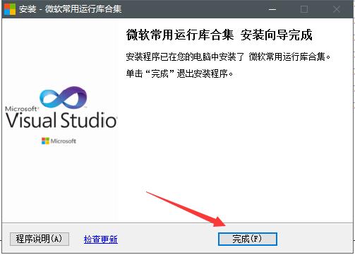 Windows必备 | 微软常用运行库 最新版。