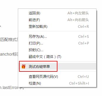 Chrome插件(扩展)开发全攻略