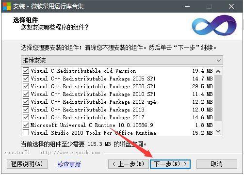 Windows必备 | 微软常用运行库 最新版。-4
