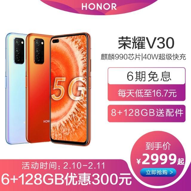 华为荣耀V30降价300,提前阻击小米10?-1