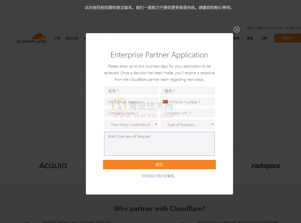 申请Cloudflare Partner自建CloudFlare CDN加速且可别名解析