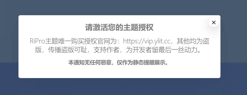 [RiPro4.6已更新] 扒一扒rizhuti ripro主题已被发现的2个后门
