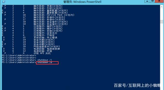 windows server 2012 怎样重启和关机的几种方法-8