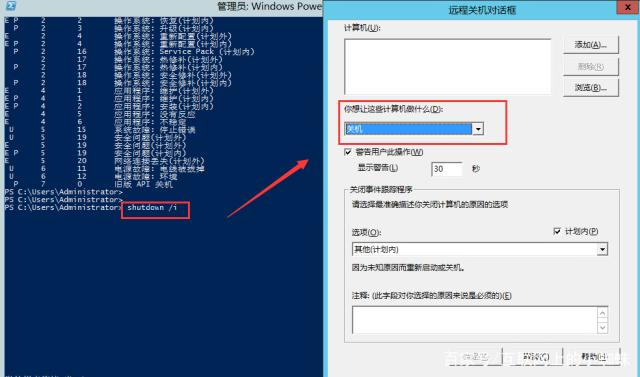 windows server 2012 怎样重启和关机的几种方法-7