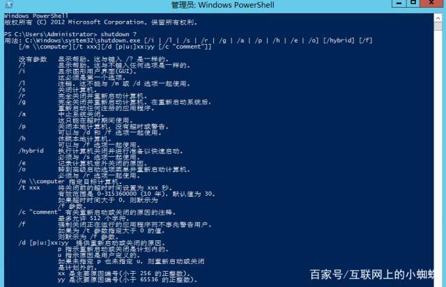 windows server 2012 怎样重启和关机的几种方法-6