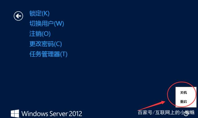 windows server 2012 怎样重启和关机的几种方法-4
