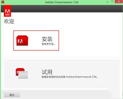 Dreamweaver提示应用程序错误无法正常启动0xc000007b怎么办