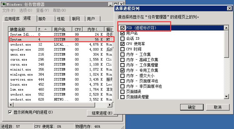 Windows系统80端口被占用