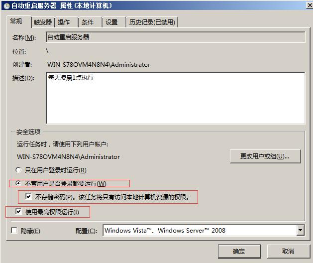 任务计划程序-Windows2008定时重启