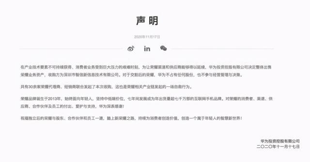 华为整体出售荣耀业务资产,30余家经销商和代理商接盘-2