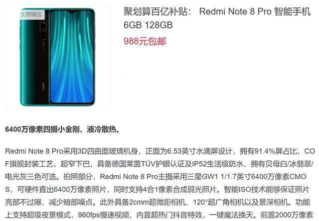 6+128GB降至988,有6400万,有NFC,目前正在退场
