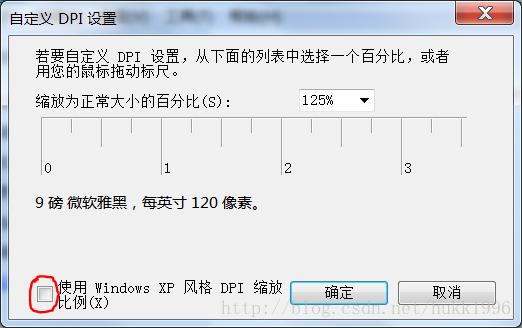 高DPI下部分软件显示不全的解决方法