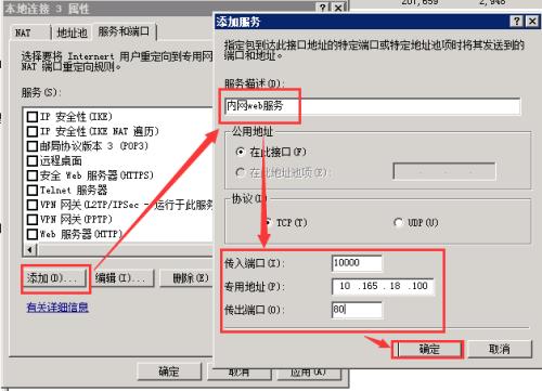 利用云服务器搭建内网映射服务器