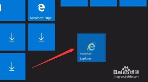 Win10如何把IE11浏览器快捷方式添加到桌面上