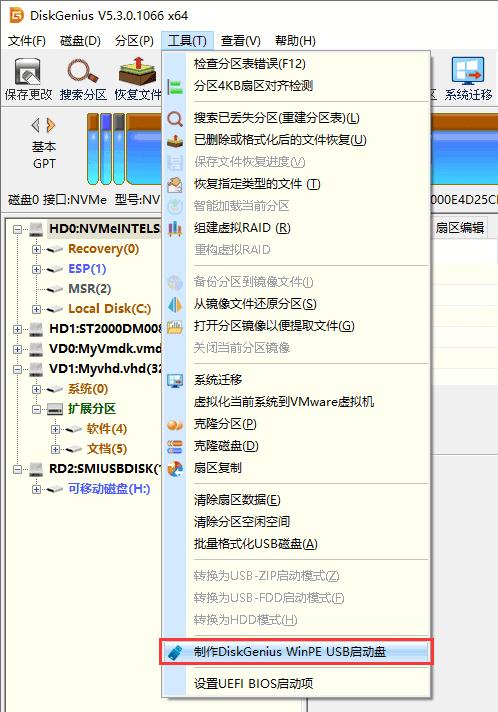 制作DiskGenius WinPE USB启动盘