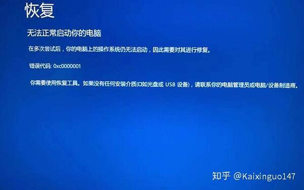 win10蓝屏0xc0000001解决方法(提示无法正常启动你的电脑)