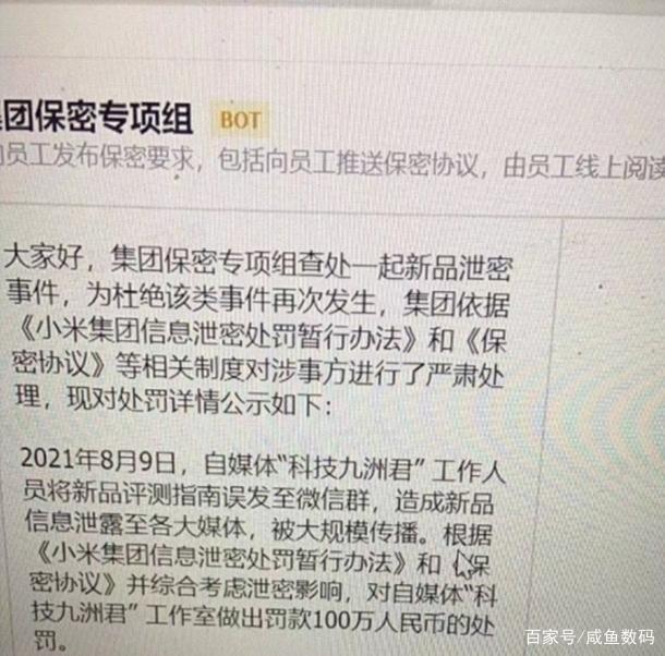 意外泄露小米MIX4内部文件,被罚100万元,处罚刚出炉,又违反?-5