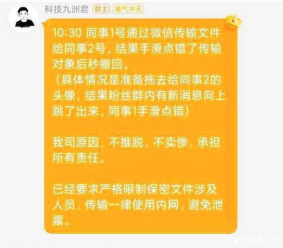 意外泄露小米MIX4内部文件,被罚100万元,处罚刚出炉,又违反?-4