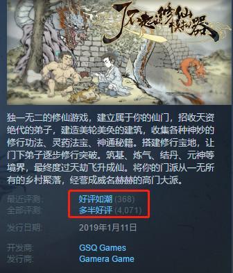 创造者:登顶Steam热销榜后陷抄袭风波的仙侠题材游戏如今怎样了-1